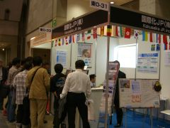 Kokusaika JP booth at SODEC 2009